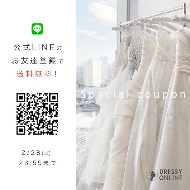 /line_campaign2.png